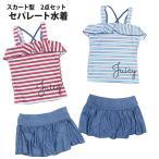 水着 女の子 子供 キッズ ジュニア セパレート ボーダー スカート 2点セット 子供水着 130 140 150 160cm