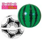 Yahoo!ハッピー・ファッションストアビーチボール 浮き輪(うきわ) 子供 男の子 女の子 サッカーボール 35cm プール 海水浴 ビーチグッズ 浮輪 全1色