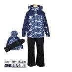 スキーウェア キッズ ジュニア 子供 男の子 上下セット SMOG PERFORMER サイズ調整 120cm 130cm 140cm 150cm 160cm