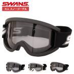 スキーゴーグル SWANS(スワンズ) メンズ レディース 大人用 UVカット スノーゴーグル UVカット SWA500S 全3色
