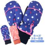手袋 ベビー ミトン 女の子 子供 スキーグローブ スキー手袋  キッズ スノーグローブ ネコドット柄 14cm 全2色