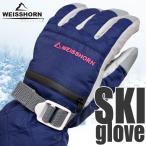 WEISSHORN(ワイスホルン) スキーグローブ ジュニア 女の子 子供用 スキー手袋 三層式で防水・防寒 スノーグローブ 全2色