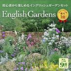 happy-garden_ne-fmn08englishgarednsetl9p