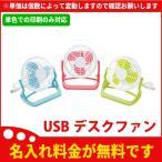 名入れ無料 50個からOK USBデスクファン 販促グッズ/ノベルティ/粗品/景品 a70102