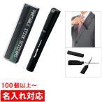 名入れ対応 100個からOK  携帯スティックはさみ 販促グッズ / ノベルティ / 粗品 / 景品 / 記念品(U160)