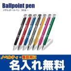 名入れ無料 50本からOK メタルボールペン 販促グッズ/ノベルティ/粗品/景品 ball-004