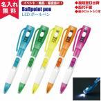 名入れ無料 50本からOK LEDライト付ボールペン 販促グッズ/ノベルティ/粗品/景品