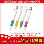 名入れ無料 100本からOK ハング2色ボールペン 販促グッズ/ノベルティ/粗品/景品