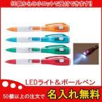名入れ無料 50本からOK LEDライト&ボールペン 販促グッズ/ノベルティ/粗品/景品