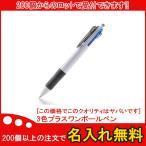 名入れ無料 200本からOK 3色プラスワンボールペン 販促グッズ/ノベルティ/粗品/景品 ballpen-075