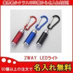 名入れ無料 50個からOK 2WAY LEDライト 販促グッズ/ノベルティ/粗品/景品/記念品 bouhan-002