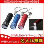 名入れ無料 80個からOK 3灯式LEDライト(キーリング付) 販促グッズ/ノベルティ/粗品/景品 bouhan-016