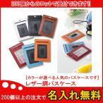 名入れ無料 200個からOK レザー調パスケース 販促グッズ / ノベルティ / 粗品 / 景品