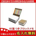 名入れ無料 50個からOK 付箋つきブロックメモ 販促グッズ/ノベルティ/粗品/景品