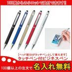名入れ無料 100個からOK タッチペン付ビジネスペン 販促グッズ/ノベルティ/粗品/景品