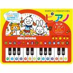 ミキハウス おんがくえほん ピアノ 17-1332-357 | 出産祝い 出産内祝い ギフト 贈り物 贈答品