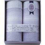 西川リビング メイユールスリープ 日本製 ワッフルタオルケット2P 2241-00040 | 内祝い 結婚祝い 出産祝い 御祝 ギフト 贈り物 贈答品 お中元 お歳暮 記念品