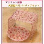 バラ柄アクリルバスチェア&洗面器Lサイズセット(ピンクローズ)風呂いす アクリル セット 薔薇 お手入れ簡単 激安 風呂椅子 風呂イス 通販 おしゃれ