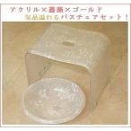 バラ柄アクリルバスチェア&洗面器:Sサイズセット(ホワイトラメローズ:B)風呂イス アクリル 薔薇 お手入れ簡単 激安 風呂イス