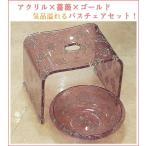 バラ柄アクリルバスチェア&洗面器Lサイズセット(パープルラメローズ)風呂いす アクリル セット 薔薇 お手入れ簡単 激安 風呂椅子