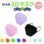 子供用  カラー 立体マスク KF94  10枚  全11色 不織布 3D マスク かわいい 携帯  使い捨て 女の子 男の子 子ども 衛生 韓国デザイン