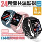 スマートウォッチ 日本製センサー 24時間体温測定 レディース 体温 血中酸素 血圧 メンズ スマートウォッチ 温度計付き 日本語表示 iphone android LINE対応