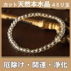 パワーストーン ブレスレット 水晶 クリスタル ブレス 4mm