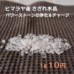 パワーストーン 浄化 さざれ石 ヒマラヤ産 水晶 量り売り 1g=10円 チップ 穴なし