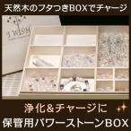 パワーストーン 浄化 BOX(L) 保管 ケース ジュエリーボックス