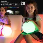 インテリア 照明 MOON LIGHT BALL 20 ムーンライトボール 〔 光る LED おしゃれ 間接照明 光るボール 球体 ルームライト ディスプレイ 防水 Refala リファラ