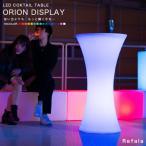 インテリア 照明 ORION DISPLAY オリオンディスプレイ 光る LED おしゃれ ハイテーブル テーブル 間接照明 クラブ イベント 防水 送料無料 Refala リファラ