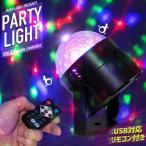 パーティーライト LED ライト 照明 パーティーグッズ ミラーボール ステージライト インテリア 間接照明 オンライン飲み会 SNS 動画映え リモコン式 USB 簡単