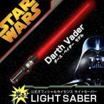 ライトセーバー スターウォーズ 公式 ライセンス ダースベイダー モデル | ダースベーダー STAR WARS グッズ コスプレ クリスマス プレゼント 子供 彼氏 |
