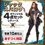 ハロウィン コスプレ 海賊 レディース ジャックスパロウ コスチューム 本格 リアル 仮装 衣装 メンズ 大人