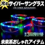 Yahoo!HAPPYJOINT光る サイバー サングラス  | 光るメガネ led 発光 サングラス 眼鏡 おもしろ メガネ 光るグッズ 光るおもちゃ |