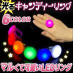 Yahoo!HAPPYJOINT ハッピージョイント光るキャンディーリング 全6色  | 光る指輪 光るリング LEDリング 光る LED 指輪 リング 光る衣装 光るアクセサリー 光るおもちゃ 名入れ 印字 |