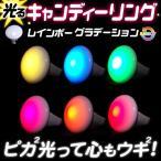 Yahoo!HAPPYJOINT ハッピージョイント光るキャンディーリング レインボー | 光るリング 光る指輪 LEDリング 光る リング 指輪 アクセサリー 光るおもちゃ 名入れ 印字 |