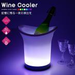 光るワインクーラー 電池式 カラーチェンジ | 光る LED ワインクーラー シャンパンクーラー ボトルクーラー BAR アイテム パーティー クラブ |