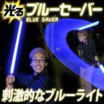 ブルーセーバーライトセーバー | ライトセイバー 光る剣  EDM  パーティー動画  光るおもちゃ パーティーグッズ エレクトリックラン コーデ 光るグッズ |