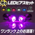 Yahoo!HAPPYJOINT光るピアス セット 全6色 | 光るピアス 光るイヤリング LEDピアス LEDイヤリング 光る LED ピアス イヤリング |