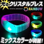 光るクリスタルブレス レインボー 光る ブレスレット LED 腕輪 ブレス ブレスレット ノベルティー ダンス ナイトラン 光る 夜道