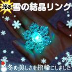 光る 雪の結晶 リング 光る指輪 雪の結晶 雪 結晶 指輪 リング アナ雪 アナと雪の女王 光るおもちゃ コーデ 光るグッズ EDM パーティー クリスマス