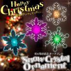 Yahoo!HAPPYJOINT ハッピージョイント光る 雪の結晶 オーナメント 全4タイプ   LED クリスマス ツリー ホームパーティー クリスマスパーティー デコレーション イルミネーション 飾り 光るグッズ 光