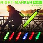 リフレクター ライト LED 自転車 セーフティーライト 夜間 通...