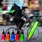 [メール便 可] 充電式 NIGHT-MARKER CHARGE(ナイトマーカー チャージ) 全6色  光る 安全グッズ 自転車 LED ライト テールライト