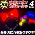 光るカチューシャ リボン  全4色 | ももクロ 水玉 カラー ミニー 子供 女の子 リボン 光る カチューシャ 仮装 ディズニー |