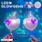 光る氷 アイスキューブ LED GLOW GEMS  5個セット  溶けない氷 アイスライト イベント 結婚式 演出 インスタ映え フォトジェニック 光るグラス