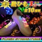 光る靴ひも 全10色 | 光る靴紐 光る靴 光るスニーカー 防犯 夜間 ランニング 散歩 犬 LEDライト |