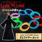 LightWizardエレクトローブ+ELワイヤーのスペシャル2点セット|マントローブハロウィン魔女魔法使いハリーポッター