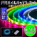 《LEDテープset 1m》モバイルフルカラー LEDテープ 1m/30灯 リモコン&電池ボックスもセット|マルチカラー LED テープ